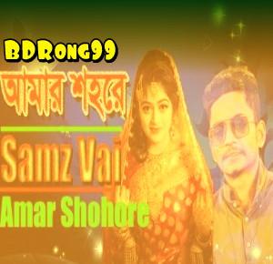 Amar Sohore Thaika Tomi Sikla Prem (আমার শহরে) Samz Vai Full Song Lyrics