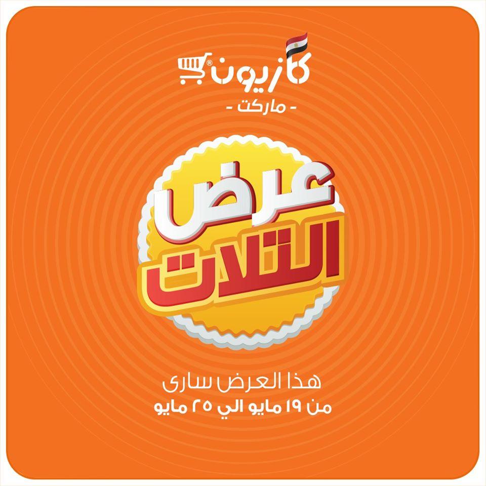 عروض كازيون الثلاثاء 19 مايو حتى 25 مايو 2020 عيد الفطر