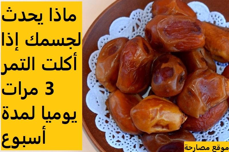 ماذا يحدث لجسمك إذا اكلت التمر 3 مرات يوميا لمدة أسبوع