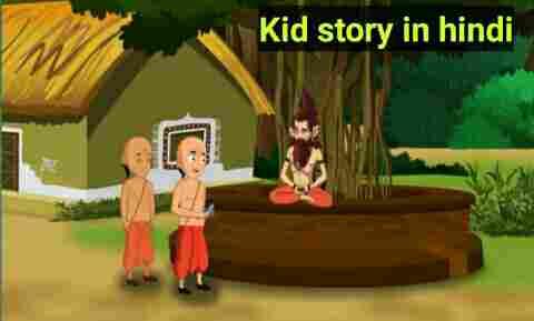 गुरुजी की सीख | kid story in hindi