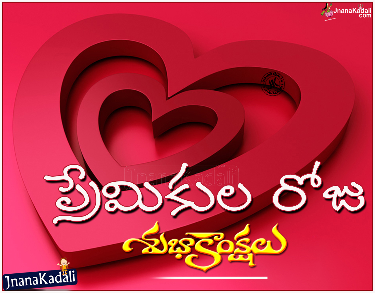 valentines day quotes for girlfriend in telugu - Heart touching whatsapp Love quotes Nice Valentines Day