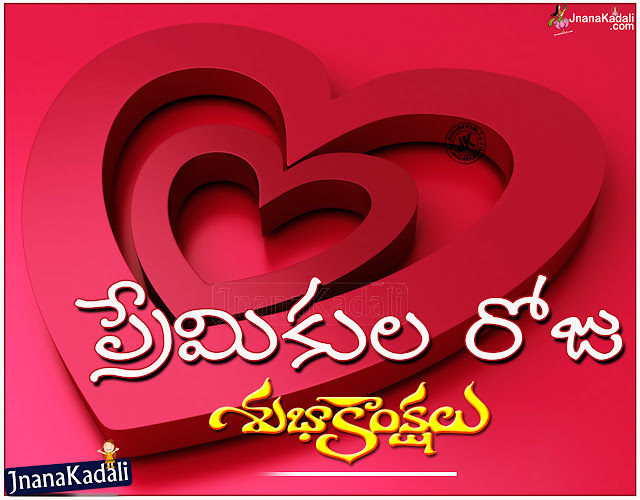 Happy Valentines Day Telugu Greetings, Happy Valentines Day Quotes, Nice Valentines Day Telugu messages, Valentines Day Telugu sms Whatsapp messages, Telugu Valentines Day Greetings Quotes for friends, Beautiful valentines day telugu quotes, Premikula rOju shubhakankshalu telugulo, valentines day sms whatsapp messages.