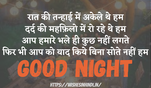 Good Night Wishes In Hindi For Friends 2021