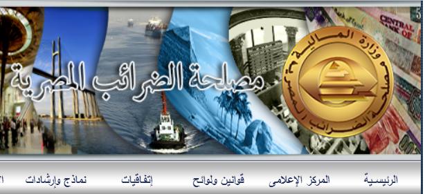 نتيجة بحث الصور عن وظائف قطاع التدريب بمصلحة الضرائب المصرية
