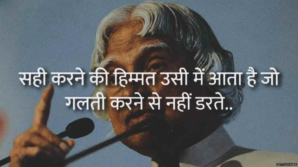 Confidence motivational quotes in hindi