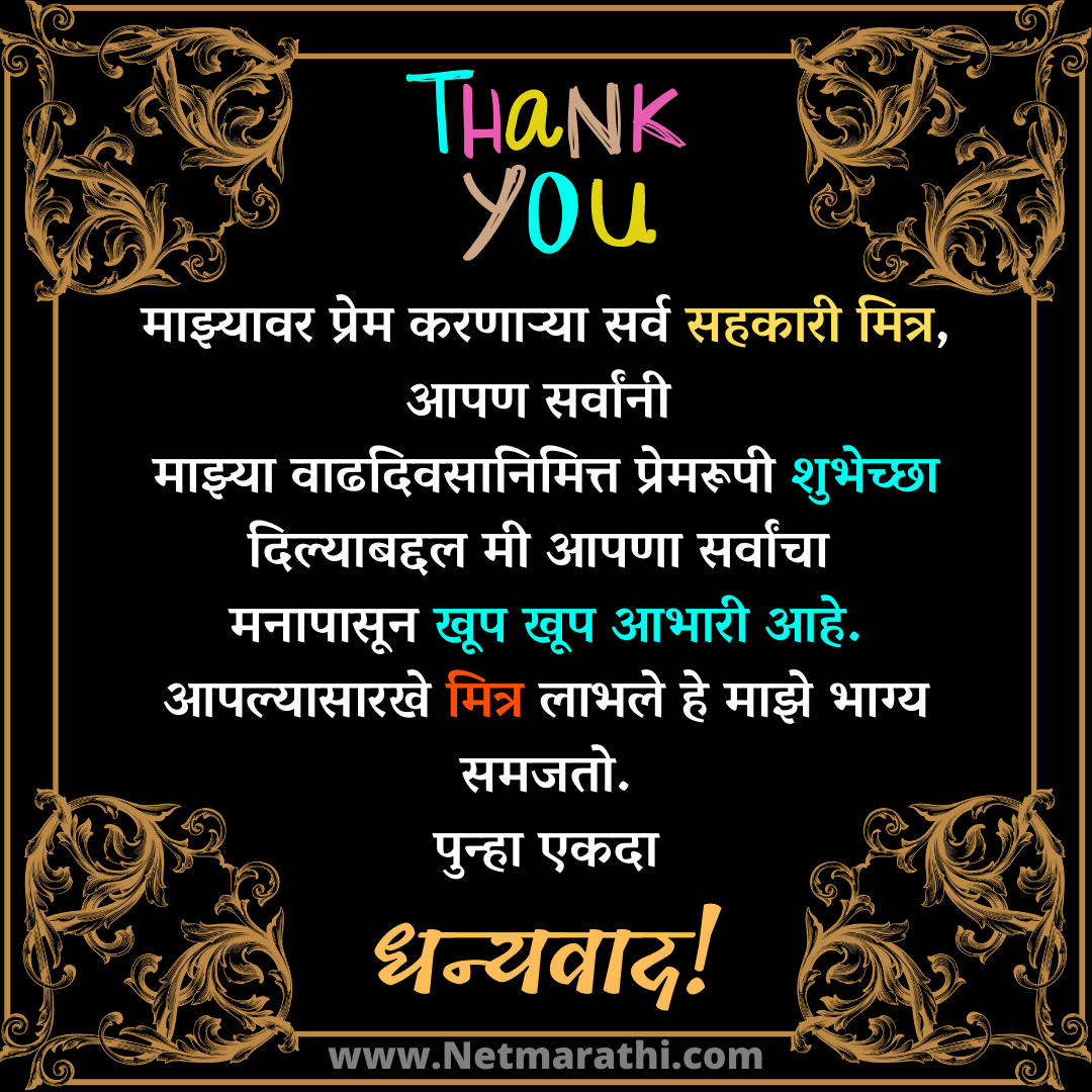 व ढद वस आभ र स द श धन यव द स द श मर ठ Thank You Message For Birthday Wishes In Marathi
