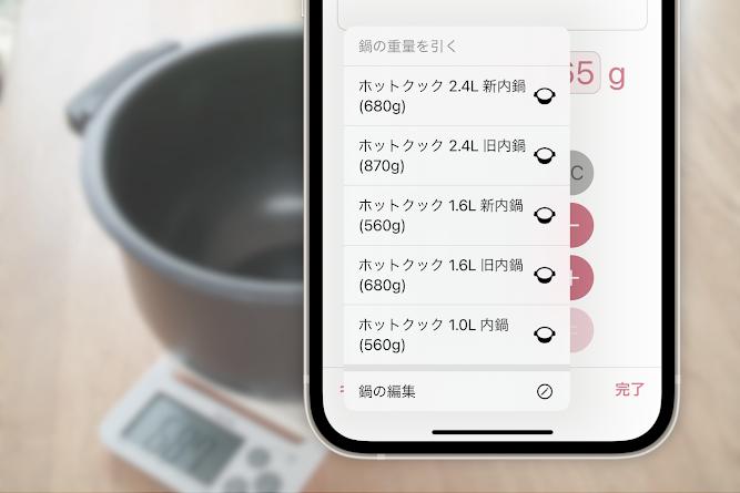 鍋の重さを引く機能を追加 - oishio活用法