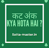 कट अंक  kya hota hai | cut ank निकालना सीखे ||  Satta king || Satta matka