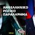 ΡΩΣΙΚΗ ΑΝΘΕΛΛΗΝΙΚΗ ΠΡΟΠΑΓΑΝΔΑ! Ανθελληνικό φιλοτουρκικό παραλήρημα από ρωσικό μέσο... «Η τουρκία έστειλε στρατό το 74 στην Κύπρο για την προστασία του τοπικού πληθυσμού»...!!!»