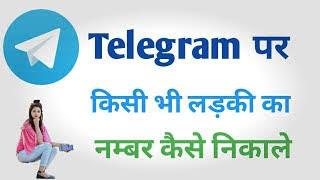 telegram se ladkiyo ka mobile number kaise nikale 2021 । ल़डकियों की नम्बर कैसे निकाले