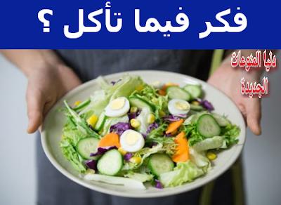 الأكل الصحى ونصائح لتخسيس الوزن