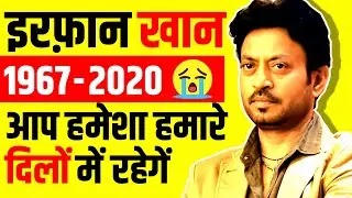 The Journey Of Actor Irfan Khan | Famous Actor Died-Latest News