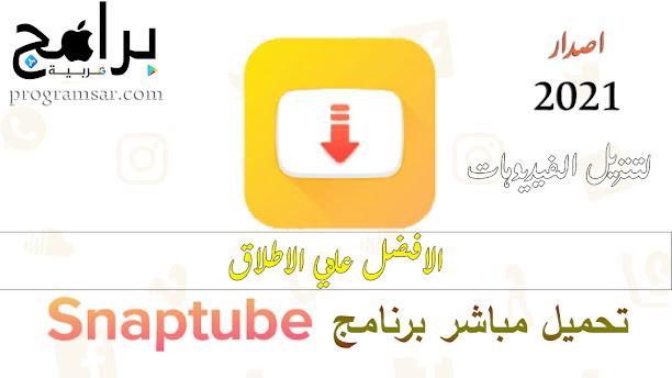 تحميل سناب تيوب 2021 | تطبيق Snaptube لتنزيل الفيديوهات للموبايل