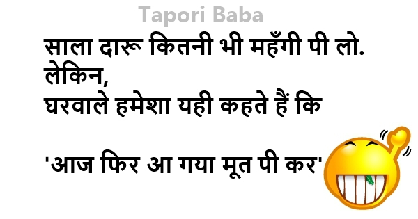 comedy msg in hindi 140 words