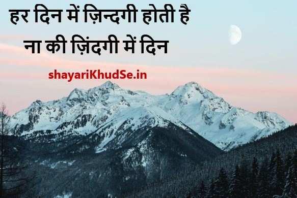 zindagi ki shayari in hindi photo, zindagi shayari in hindi images download, zindagi shayari in hindi download