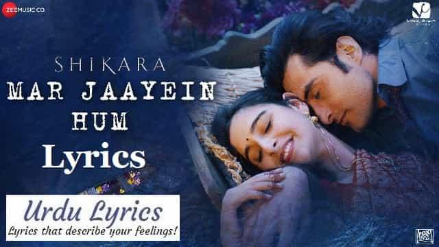 Mar Jaayein Hum Song Lyrics - Shradha Mishra & Papon