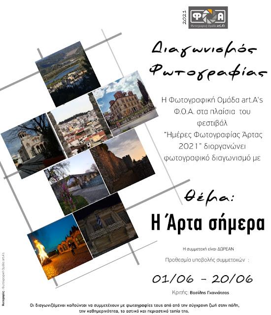 """Διαγωνισμός Φωτογραφίας με θέμα """"Η Άρτα σήμερα"""""""