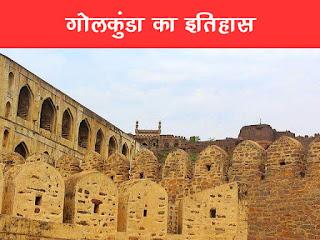 गोलकुंडा किला  हैदराबाद