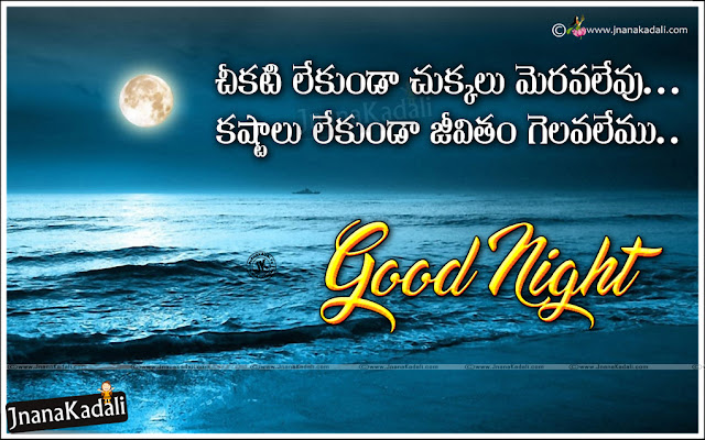best good Night images in Telugu, Telugu Inspirational Quotes, Online Good Night Images
