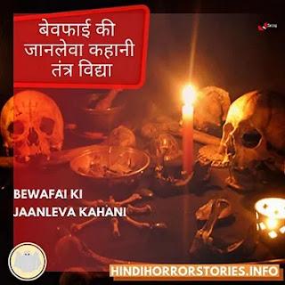 Bewafai-Ki-Jaanleva-kahani-Tantr-Vidya-Hindi-Horror-Story-new-2021