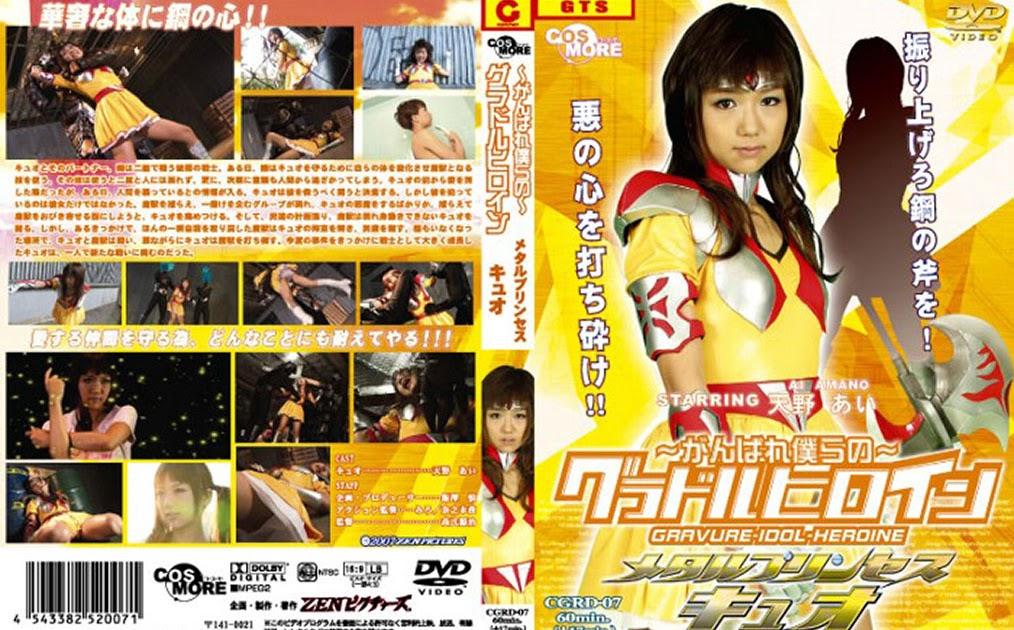 CGRD-07 Guravure Idol Heroine Metallic Princess CUO kami