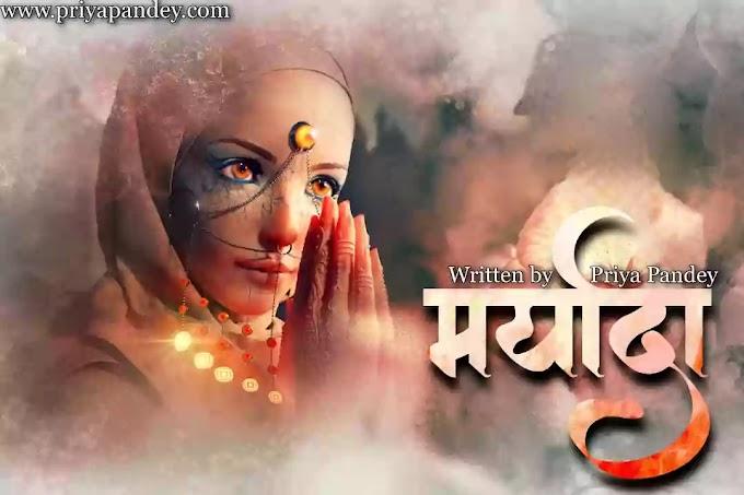 मर्यादा | Maryada Hindi Thoughts Written By Priya Pandey