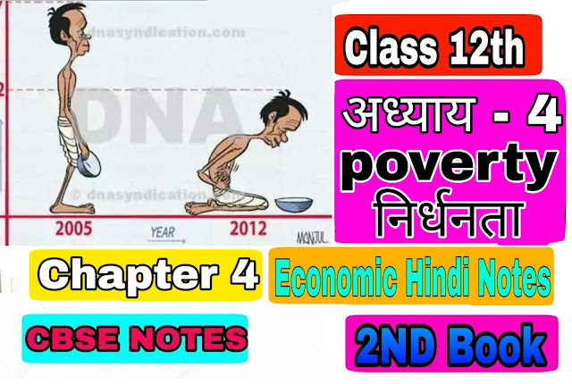 12th class economic notes in hindi Chapter 4 2nd book poverty अध्याय - 4 निर्धनता