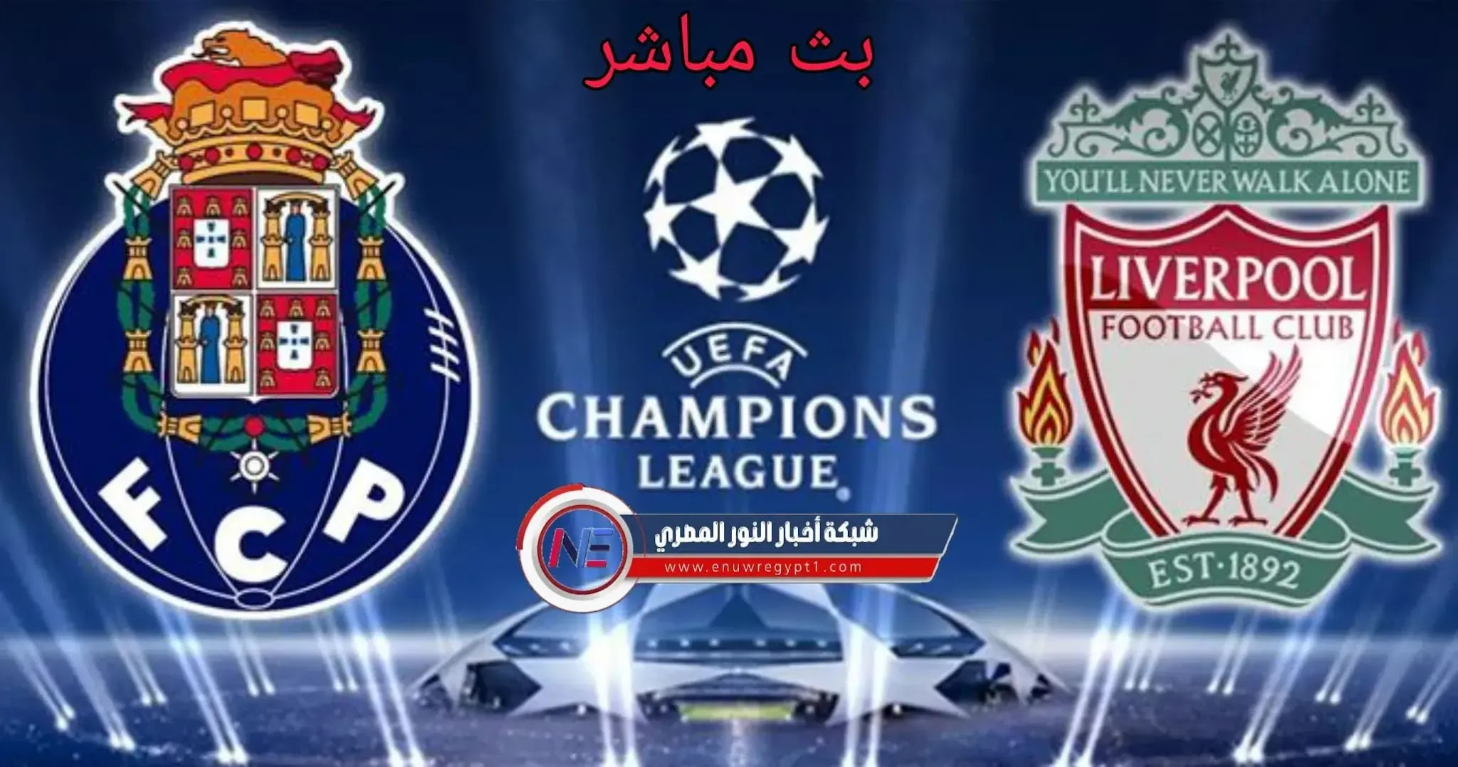 يلا شوت يوتيوب .. بث مباشر مشاهدة مباراة ليفربول و بورتو بث مباشر اليوم 28-09-2021 لايف الان في دورى ابطال اوروبا بجودة عالية