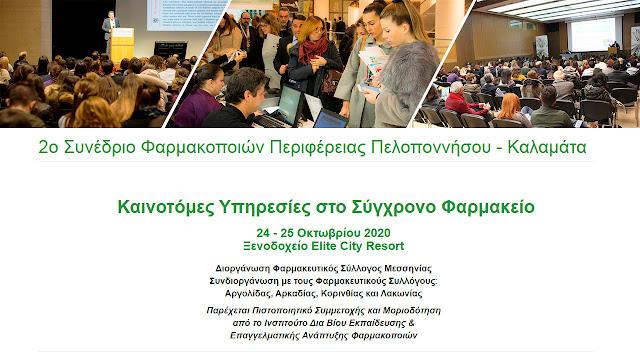 Το 2ο Συνέδριο Φαρμακοποιών Περ. Πελοποννήσου στην Καλαμάτα