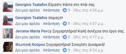 χρηστεσ facebook