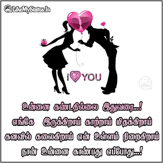 I love you in tamil