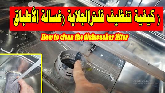 كيفية تنظيف فلترالجلاية (غسالة الأطباق ) - How to clean the dishwasher filter (dishwasher)
