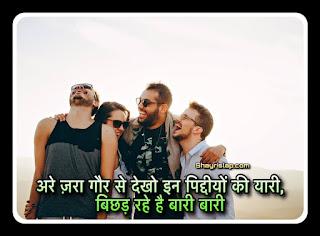 Best friendship shayari in hind, dosti shayari