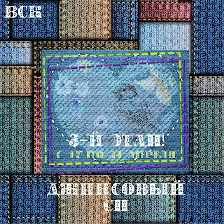 """СП """"Джинсовый"""" 3 разворот, 17.04 - 24.04"""