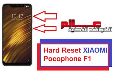 ﻓﻮﺭﻣﺎﺕ شاومي بوكوفون أف 1 - Hard Reset XIAOMI pocophone F1   كيفية فرمتة وﺍﺳﺘﻌﺎﺩﺓ ﺿﺒﻂ ﺍﻟﻤﺼﻨﻊ شاومي Xiaomi Pocophone F1   متــــابعي موقـع عــــالم الهــواتف الذكيـــة مرْحبـــاً بكـم ، نقدم لكم في هذا المقال كيف تعمل فورمات لجوال شاومي بوكوفون Xiaomi Pocophone F1 . طريقة فرمتة شاومي بوكوفون Xiaomi Pocophone F1 . ﻃﺮﻳﻘﺔ عمل فورمات وحذف كلمة المرور شاومي Xiaomi Pocophone F1  طريقة فرمتة شاومي Xiaomi Pocophone F1  . ضبط المصنع من الهاتفشاومي Xiaomi Pocophone F1 المغلق . Hard Reset XIAOMI pocophone F1   ضبط المصنع لموبايل شاومي Xiaomi Pocophone F1 إعادة ضبط المصنع لجهاز شاومي Xiaomi Poco F1  .