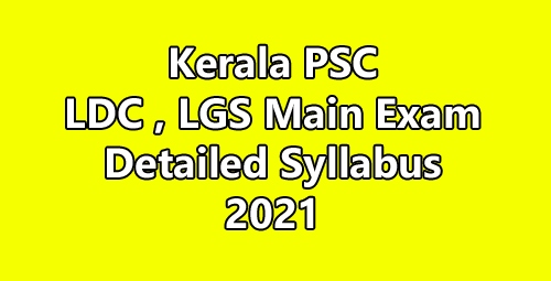 Kerala PSC LDC (Lower Division Clerk), LGS (Last Grade Servants) Main Exam Syllabus Download 2021