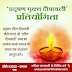 Pradushan Mukt Diwali Utshav Pratiyogita