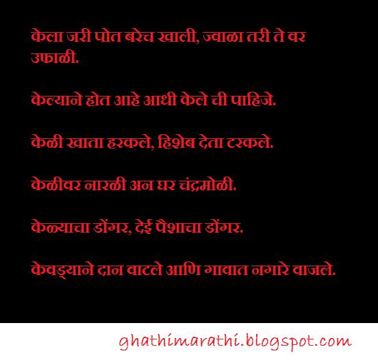 Marathi Mhani With Starting Letter KA - Marathi Kavita SMS