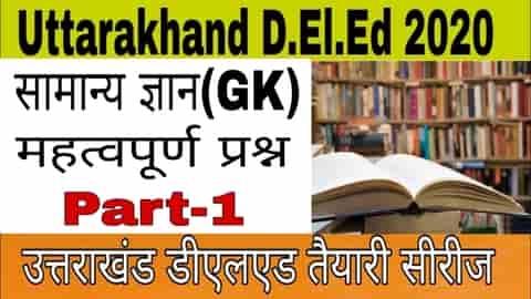 gk mcq pdf hindi