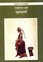 पुस्तक समीक्षा: कुसुम कुमारी - देवकीनन्दन खत्री