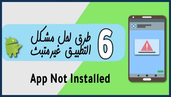 حل مشكل عدم تثبيت التطبيقات على الاندرويد أو مشكلة App Not Installed