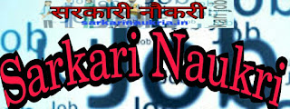 High court naukri recruitment