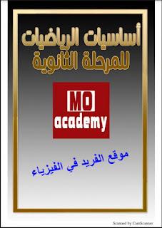 جميع أساسيات الرياضيات للمرحلة الثانوية 1،2،3، تحميل جميع أساسيات الرياضيات للمرحلة الثانوية pdf ، كتب رياضيات عربية ومترجمة بروابط تحميل مباشرة مجانا ، أساسيات الرياضيات للمرحة الابتدائية والاعدادية المتوسطة والثانوية pdf