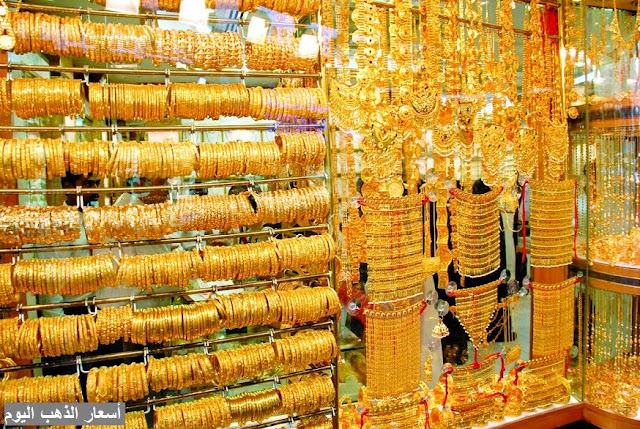 أسعار الذهب اليوم في السعودية،أسعار الذهب اليوم في السعودية للبيع والشراء،سعر بيع الذهب المستعمل اليوم في السعودية،اسعار الذهب اليوم في السعودية بيع وشراء،بكم سعر الذهب اليوم،سعر جرام الذهب اليوم،سعر أونصة الذهب اليوم في السعودية،سعر الذهب الخام اليوم،سعر الذهب مباشر،