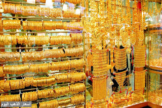 اسعار الذهب اليوم, اسعار الذهب فى مصر, اسعار الذهب اليوم فى مصر, الدهب فى مصر, سعر جرام الذهب فى مصر, اسعار الذهب اليوم, سعر الذهب فى مصر