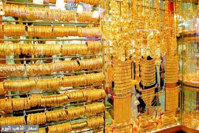 اسعار الذهب اليوم, اسعار الذهب في السعودية, اسعار الذهب اليوم في السعودية, الدهب في السعودية, سعر جرام الذهب في السعودية, اسعار الذهب اليوم, سعر الذهب في السعودية