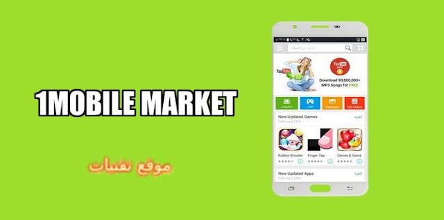 تحميل متجر 1mobile market لتنزيل التطبيقات والالعاب مجانا للاندرويد