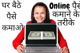 2021 में ऑनलाइन पैसे कमाने का 5 सबसे आसान तरीका जरूर जानें।
