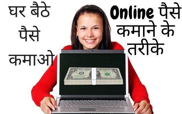 Online Internet se paise kaise kamaye,make money online