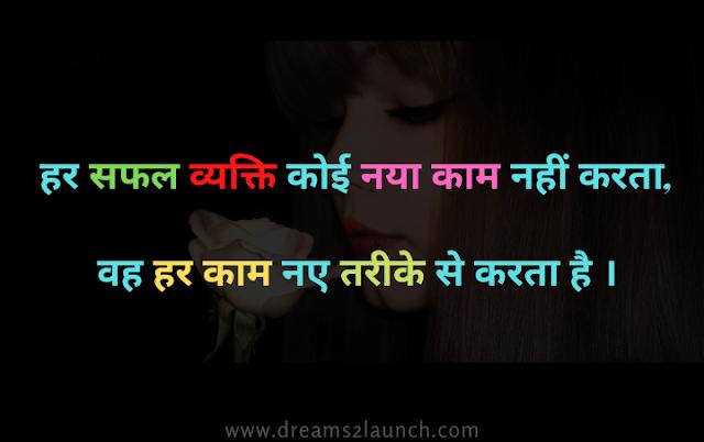 hindi anmol vachan